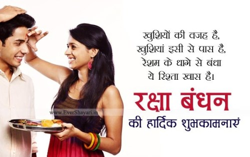 Raksha Bandhan Shayari Sms Quotes Wishes In Hindi
