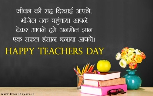 Happy Teachers Day Shayari Image