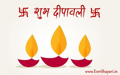 Happy Diwali Shayari Sms Wishes In Hindi