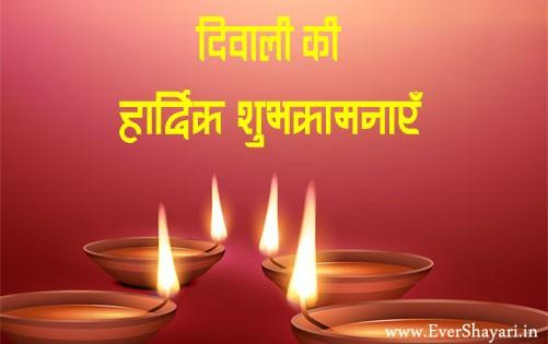 Latest Happy Diwali Poem In Hindi