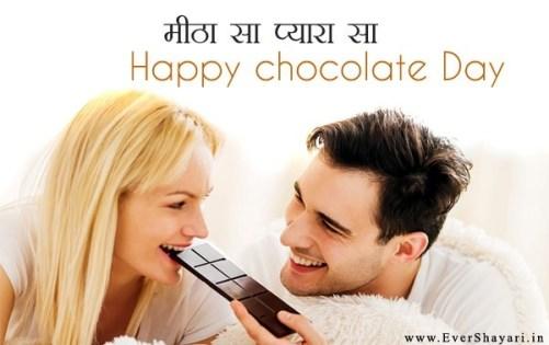 Happy Chocolate Day Shayari For Girlfriend Boyfriend