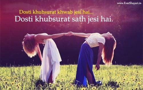 Latest Dosti Poem In Hindi