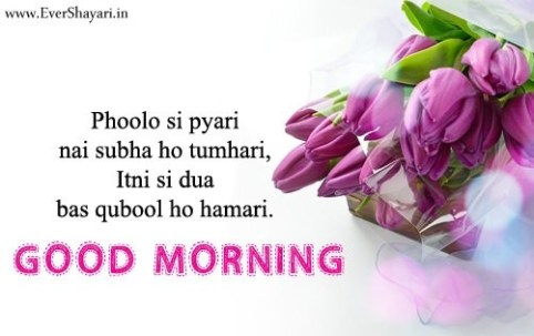 Latest Good Morning Shayari Sms In Hindi
