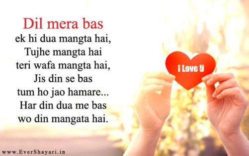 Romantic I love You Shayari For Girlfriend Boyfriend