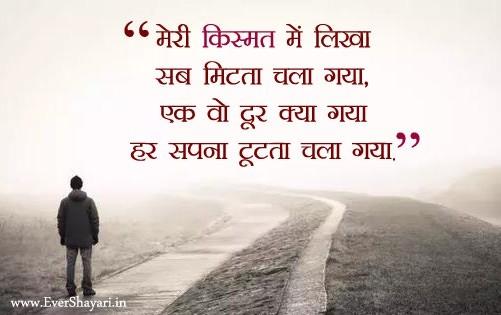Naseeb Shayari Sms In Hindi