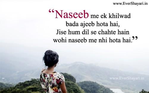 Naseeb Shayari Sms & Quotes In Hindi