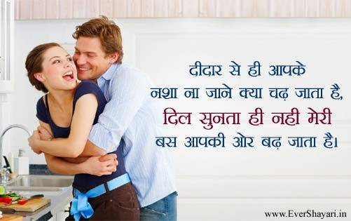 Latest Romantic Shayari For Wife In Hindi