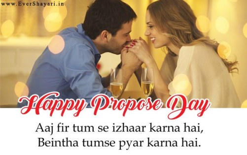 Happy Propose Day Shayari For Husband Wife