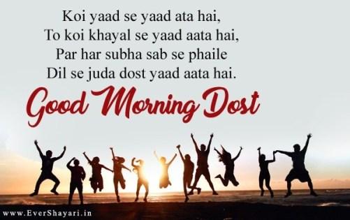 Good Morning Shayari Sms For Dost In Hindi