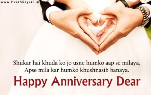 Anniversary Shayari For Husband Wife