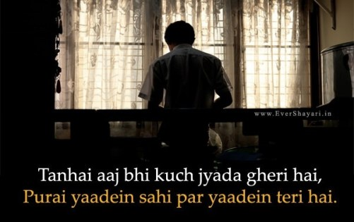 Purani Yaadein Shayari Sms Status In Hindi