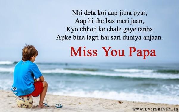 Sad Fathers Day Shayari | Sad Miss You Papa Shayari
