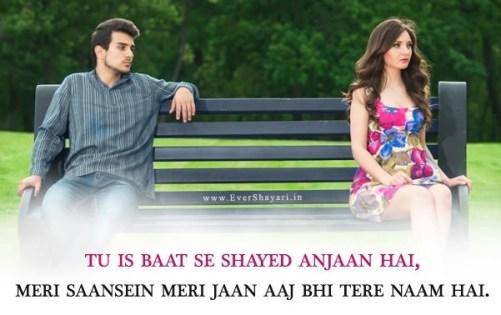Love Shayari For Ex Girlfriend