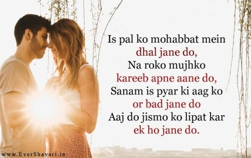 Romantic Shayari For Girlfriend Boyfriend