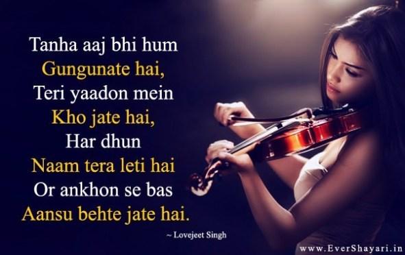 Sad Yaad Shayari From Broken Heart