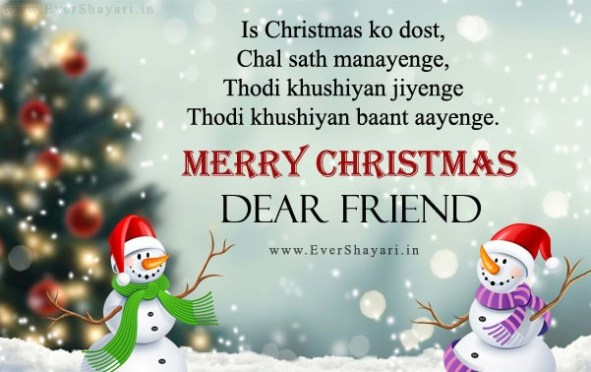Christmas Shayari For Friends