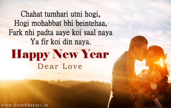 Romantic New Year Shayari For Husband Wife