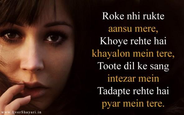 Broken Heart Yaad Shayari For Girlfriend Boyfriend In Hindi