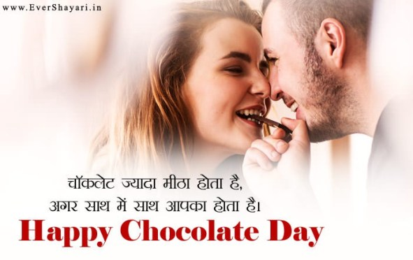 Chocolate Day Shayari For Husband Wife And Gf BF