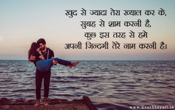 Special Romantic Shayari For Girlfriend Boyfriend
