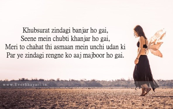 Deep Sad Zindagi Shayari In Hindi
