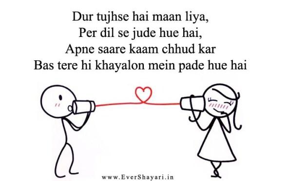 Long Distance Relationship Love Shayari For Girlfriend Boyfriend