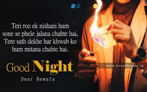 Sad Good Night Shayari For Girlfriend Boyfriend