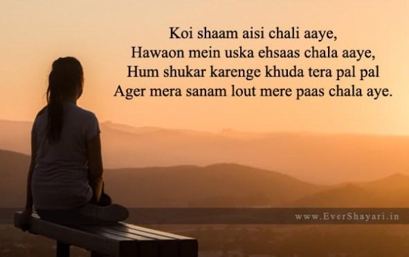 Sad Shaam Shayari In Hindi