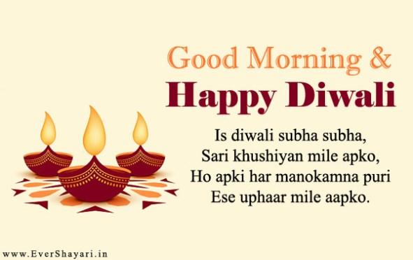 Diwali Good Morning Shayari Sms Messages In Hindi