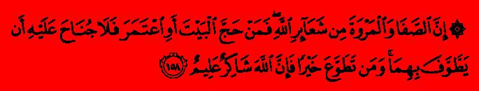 How To Perform 'UMRAH    -  Islamic Studies  - 