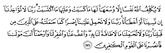 The Significance of Last Two Verses of Surah Al Baqarah