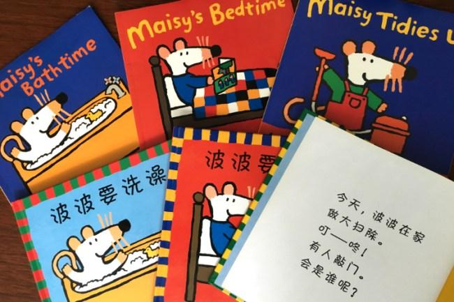 maisy_books