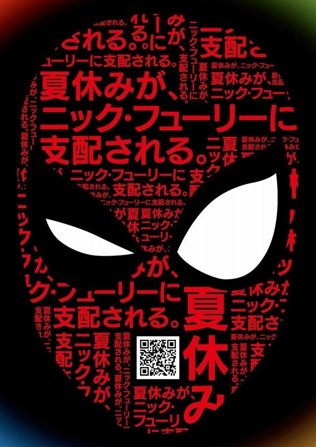 Spider-Man: Far From Home, il poster giapponese è semplicemente spettacolare!