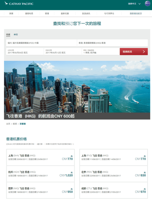 Cathay Pacific Flights to Hong Kong with airline user search data