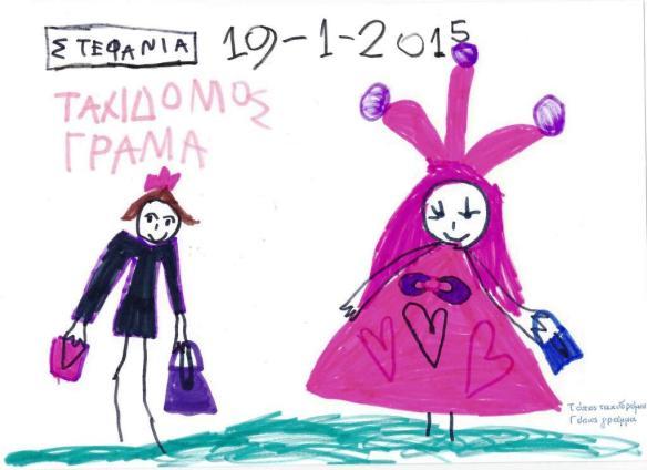 Stefania_Gramma