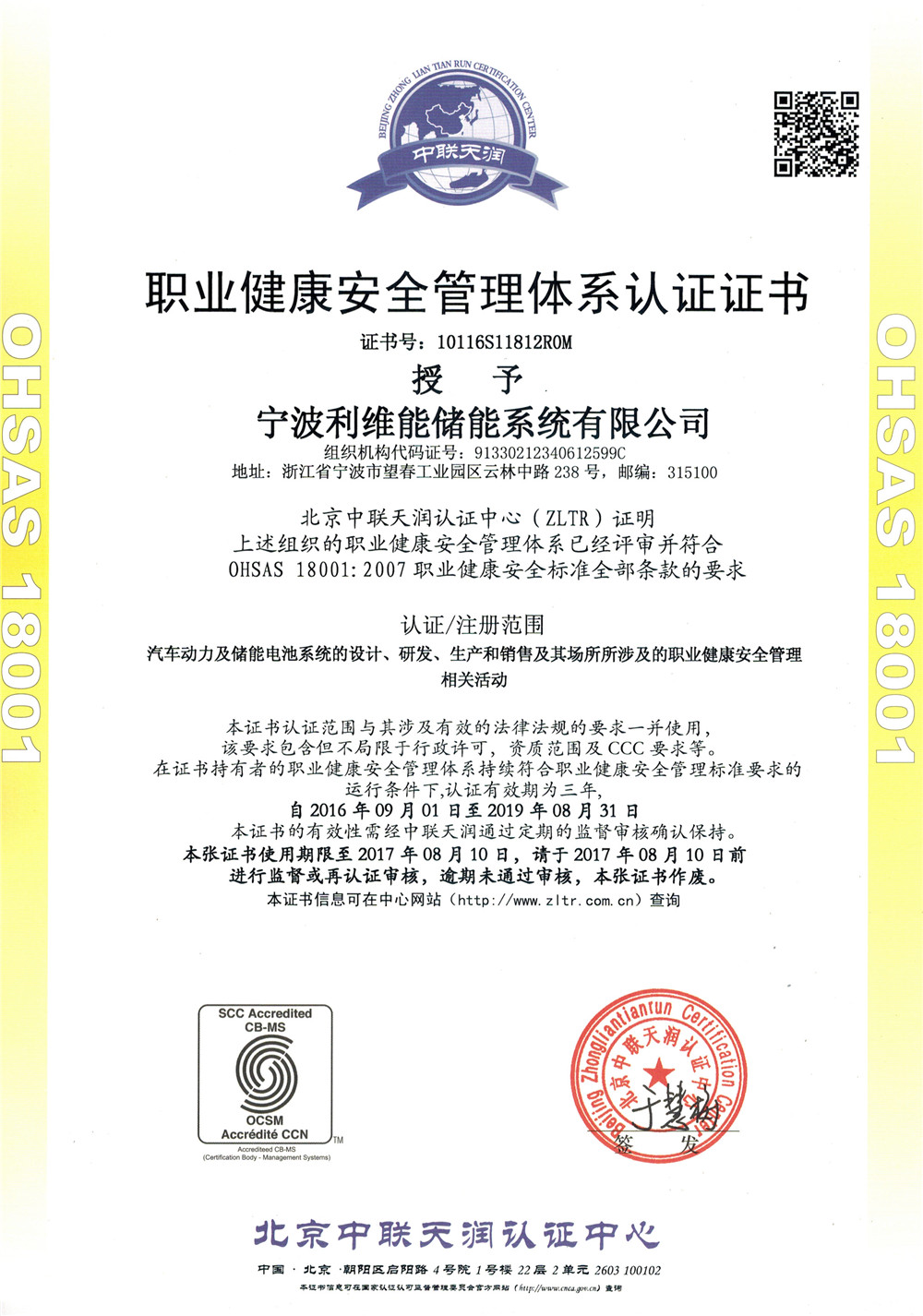 Certification-Ningbo Liwei Energy Storage System Co.,百度翻譯app還支持拍照翻譯,.Ltd