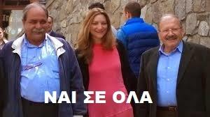 Με τις ψήφους Γκαρά, Καίσα, Ρίζου, ψηφίστηκε το 4ο Μνημόνιο