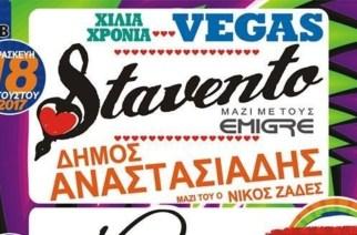 ΕΚΤΑΚΤΟ: Ματαιώνεται η σημερινή συναυλία STAVENTO, Δήμου Αναστασιάδη και VEGAS στο Τυχερό