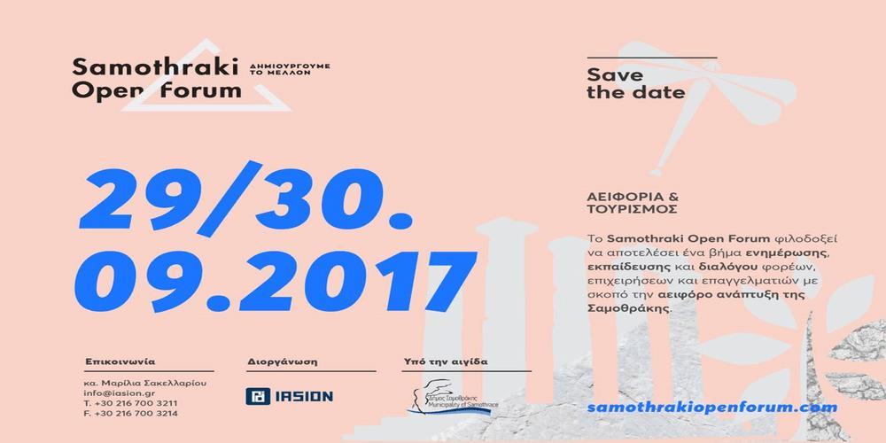 Σαμοθράκη: Πολύ σημαντικό τουριστικό forum στις 29 και 30 Σεπτεμβρίου
