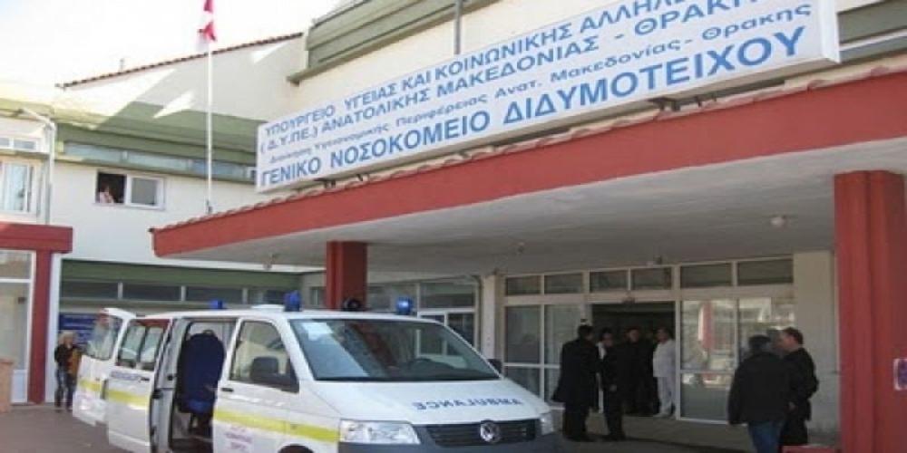Εργολάβος κατά του Νοσοκομείου Διδυμοτείχου για τις προσλήψεις. Τι επικαλείται