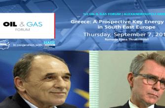 Επίκεντρο παγκοσμίου ενδιαφέροντος η Αλεξανδρούπολη, με το «1st Oil & Gas Forum»
