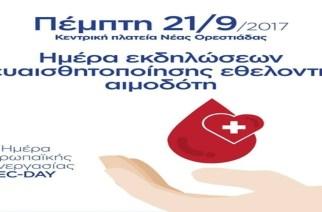 Ορεστιάδα: Ημέρα εκδηλώσεων ευαισθητοποίησης εθελοντή αιμοδότη την Πέμπτη