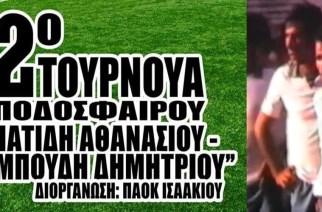 To 2ο Τουρνουά Πατίδη και Λαμπούδη από τον ΠΑΟΚ Ισαακίου