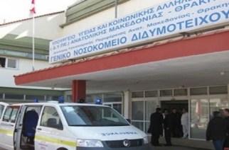 «Η αυτονομία του Νοσοκομείου Διδυμοτείχου ως εχέγγυο για την ανάπτυξη στην περιοχή»
