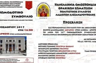 Το 26ο Γνωμοδοτικό Συμβούλιο της Πανελλήνιας Ομοσπονδίας Θρακικών Σωματείων σήμερα στην Αλεξανδρούπολη