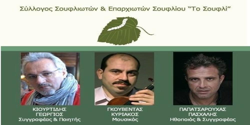 Εκλογές και βραβεύσεις σε διακριθέντες συντοπίτες τους οι Σουφλιώτες της Αθήνας