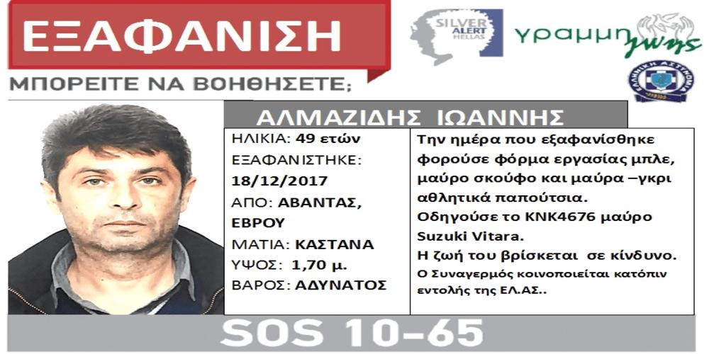 Αλεξανδρούπολη: Αυξάνεται η αγωνία, μειώνονται οι ελπίδες για τον αγνοούμενο Γιάννη Αλμαζίδη