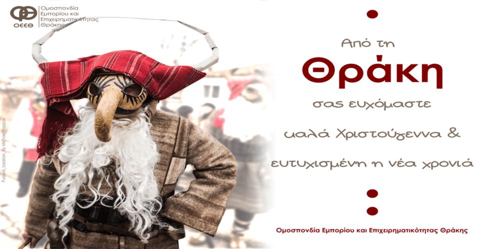 Με απεικόνιση εθίμων της Θράκης («Πουρπούρης») η ευχετήρια κάρτα της ΟΕΕΘ