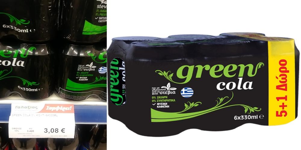 Green Cola: Αύξηση τιμής στην συσκευασία 6 κουτιών. «Προσωρινή, θα επανέλθει η προσφορά 5+1 δώρο λέει η εταιρεία»