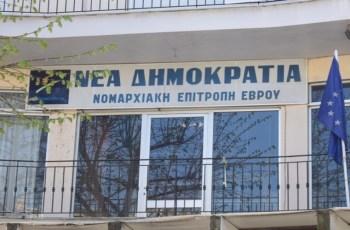 Ξεκίνησε από σήμερα η κατάθεση υποψηφιοτήτων για τις εσωκομματικές εκλογές της ΝΟΔΕ Έβρου
